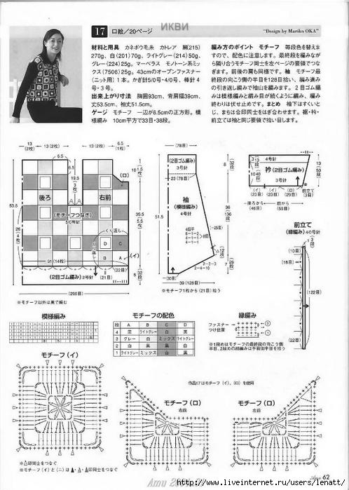 Amu 2004_01 Page 062 (498x700, 242Kb)