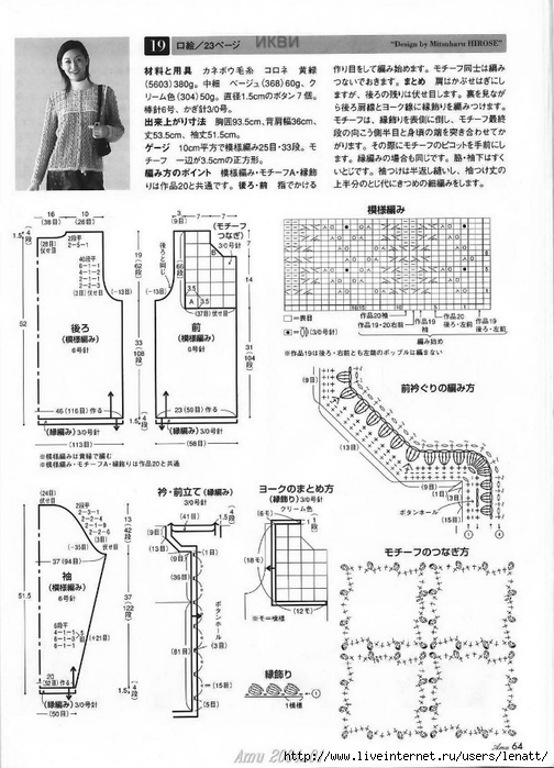 Amu 2004_01 Page 064 (504x700, 243Kb)