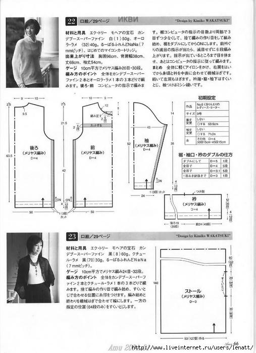 Amu 2004_01 Page 066 (507x700, 217Kb)