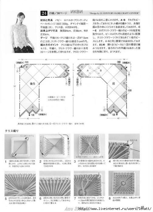 Amu 2004_01 Page 068 (504x700, 200Kb)