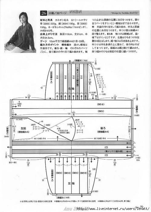 Amu 2004_01 Page 070 (500x700, 203Kb)