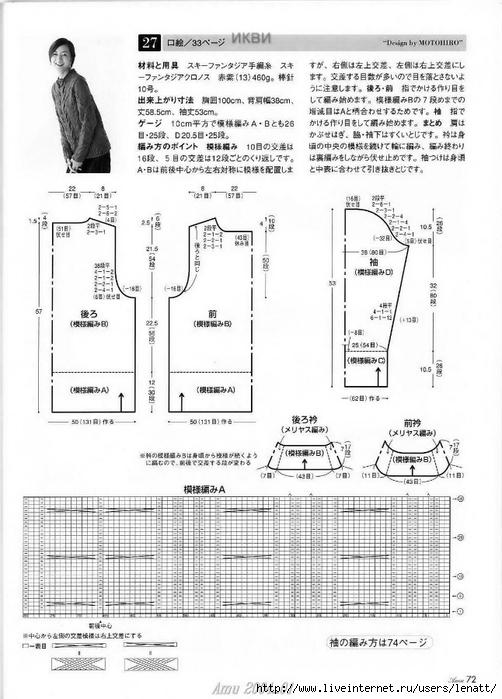 Amu 2004_01 Page 072 (502x700, 216Kb)