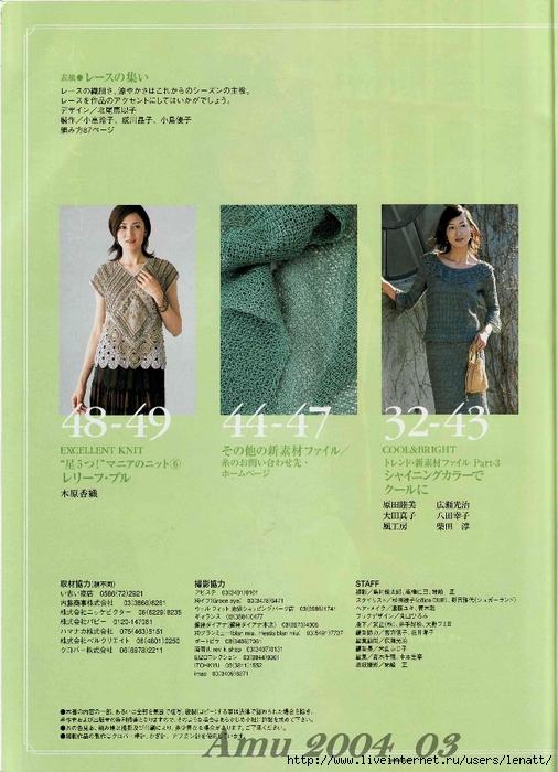 Amu 2004_03_Page_03 (506x700, 285Kb)