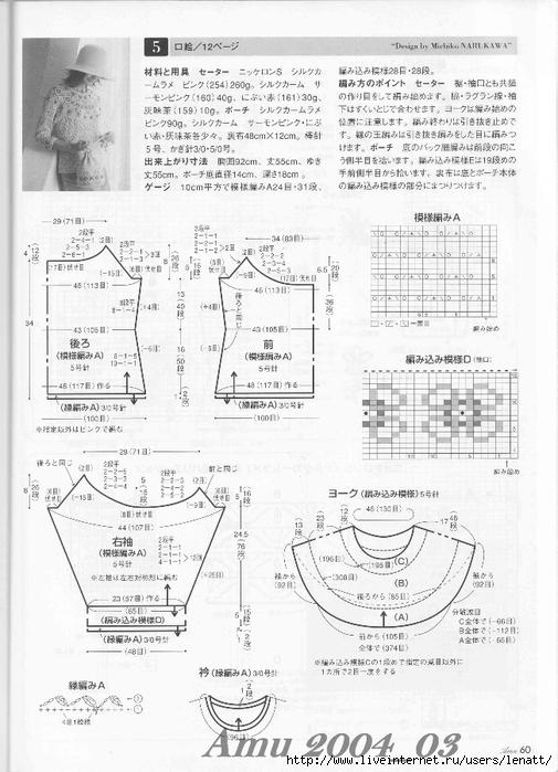 Amu 2004_03_Page_54 (505x700, 241Kb)