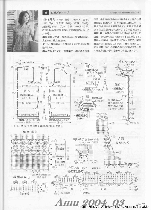 Amu 2004_03_Page_56 (505x700, 264Kb)