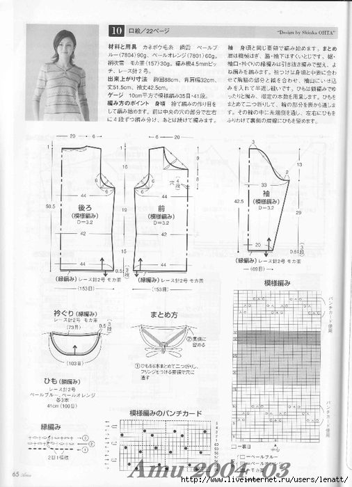 Amu 2004_03_Page_59 (506x700, 228Kb)