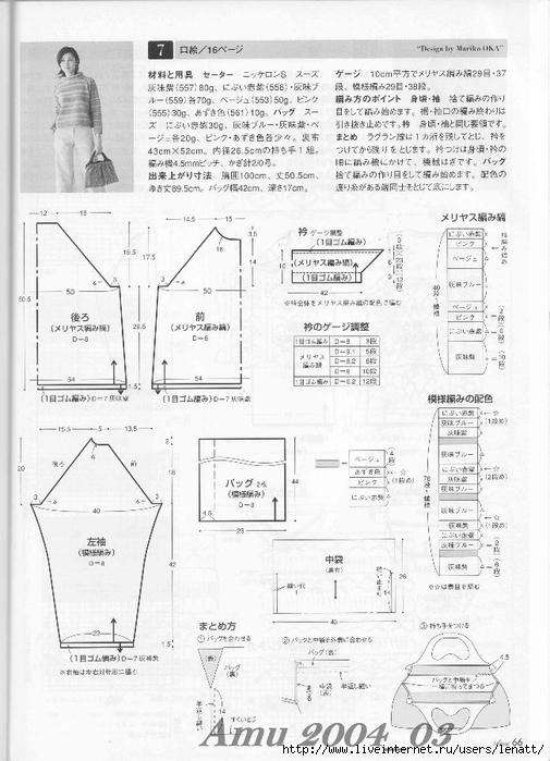 Amu 2004_03_Page_60 (505x700, 234Kb)