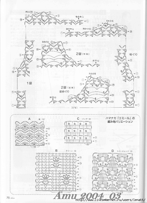 Amu 2004_03_Page_69 (506x700, 245Kb)