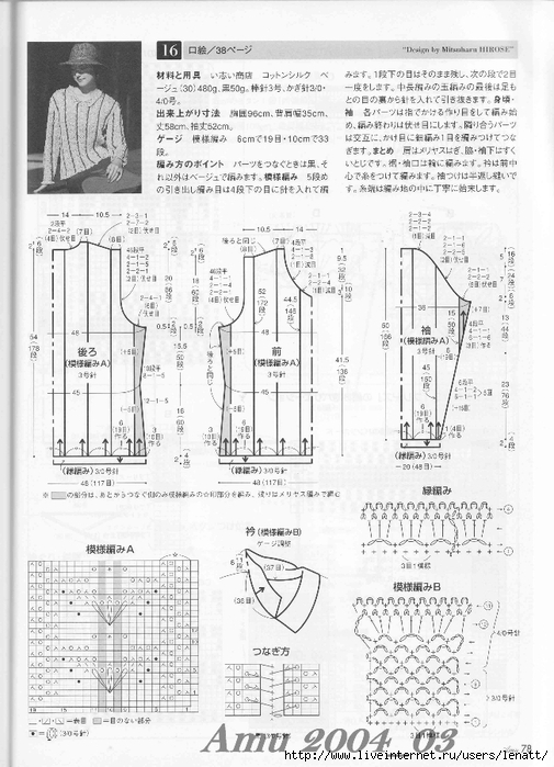 Amu 2004_03_Page_72 (505x700, 257Kb)