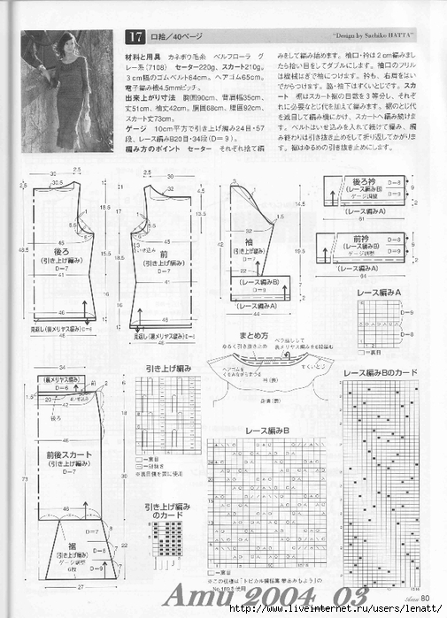 Amu 2004_03_Page_74 (505x700, 257Kb)