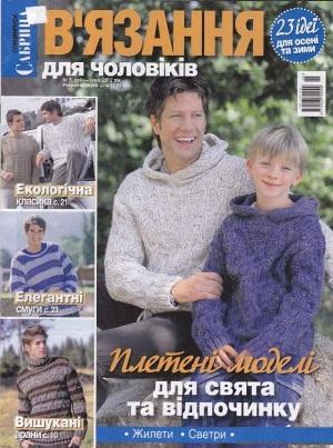 1349680053_vyazannya - копия (3) (300x403, 69Kb)