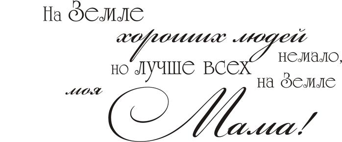 мама5 (700x290, 73Kb)