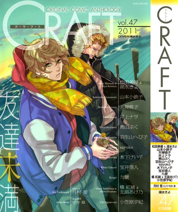 3341281_02_Kanashii_Doubutsu_v01_ch03_cover (588x700, 617Kb)