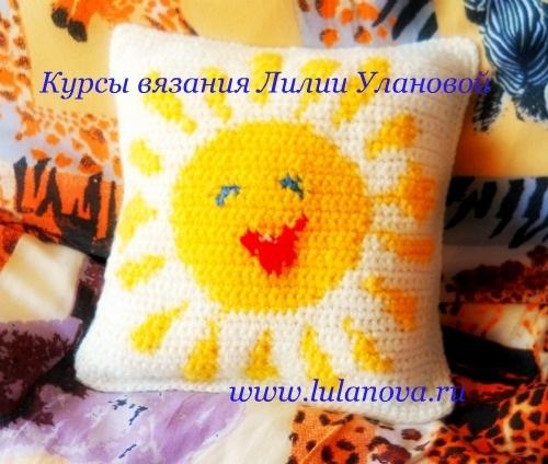 Подушка Солнышко.