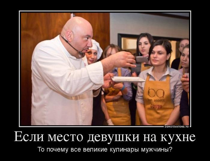 Кому же все-таки готовить: мужчине или женщине? :)
