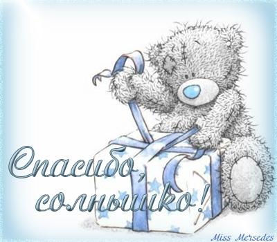 91522361_Spasibo_solnuyshko (400x350, 101Kb)