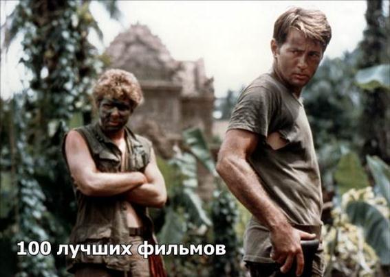 100 лучших фильмов всех времен и народов