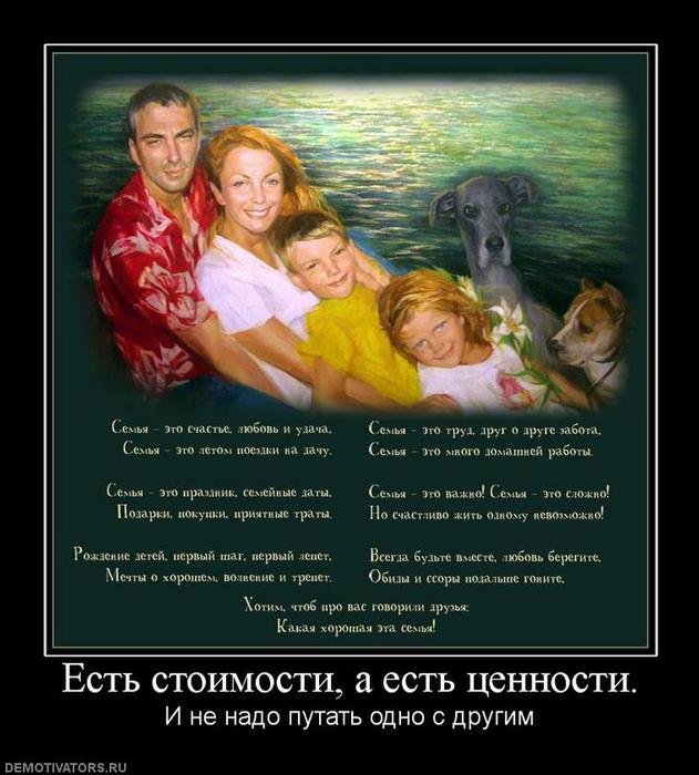 129451_-est-stoimosti-a-est-tsennosti (631x700, 66Kb)