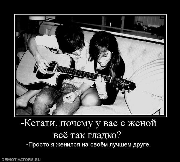 279023_-kstati-pochemu-u-vas-s-zhenoj-vsyo-tak-gladko- (610x549, 52Kb)