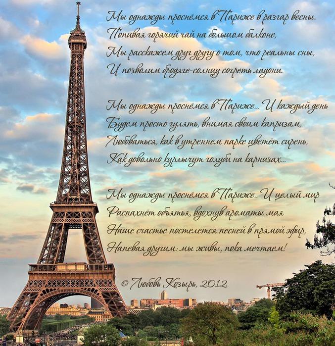 Поздравление на французском с днем 18
