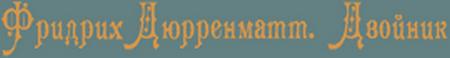 Ф.Дюрренматт. Двойник (450x58, 38Kb)