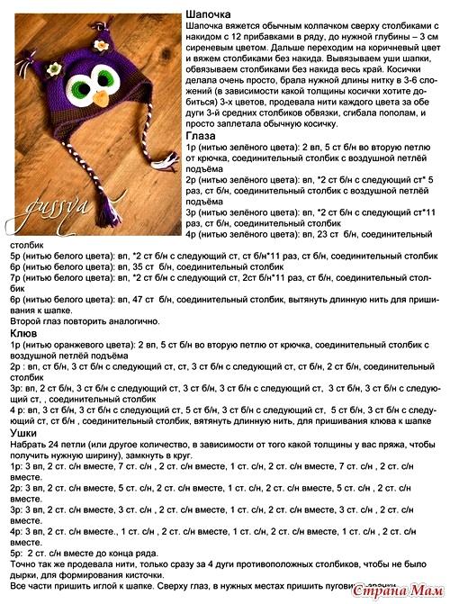 описание шапки-совы (500x671, 227Kb)