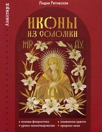 иконы из соломки/3881693_ikoni_iz_solomki (200x259, 48Kb)