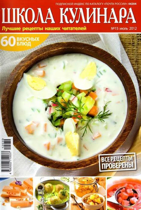 Школа кулинара № 15 2012_1 (471x700, 77Kb)