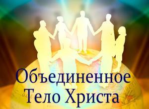 viktoriya-boyson-zheleznaya-hvatka-obedinennoe-telo-hrista (300x219, 13Kb)