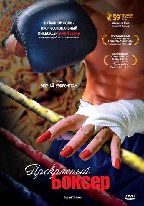фильм о тайских проститутках