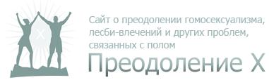 1349867878_logo___Preodolenie__H (381x114, 29Kb)
