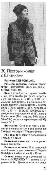 59 (213x700, 102Kb)