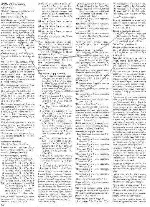 a2 (509x700, 282Kb)