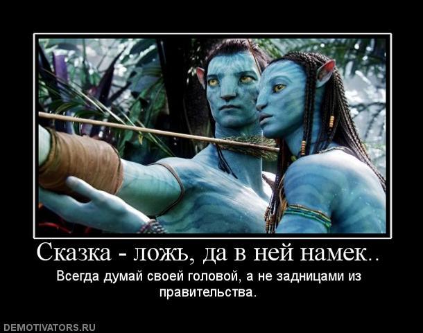 671758_skazka-lozh-da-v-nej-namek (610x481, 48Kb)