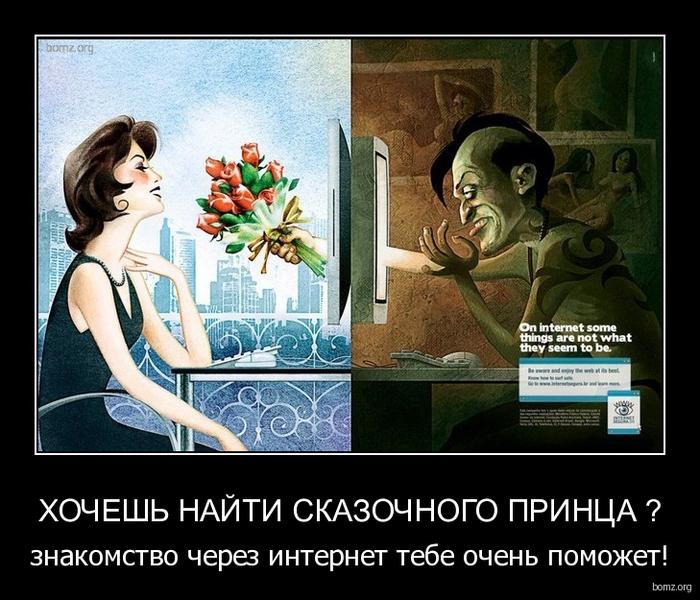954109-2010.12.28-08.34.22-bomz.org-demotivator_hochesh_nayiti_skazochnogo_princa__znakomstvo_cherez_internet_tebe_ochen_pomojet (700x600, 279Kb)