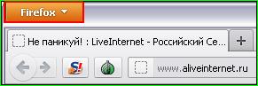 Блокируем кое-что на ЛиРу в браузере Mozilla Firefox