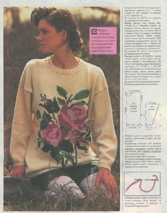 Пуловер С Цветком С Доставкой