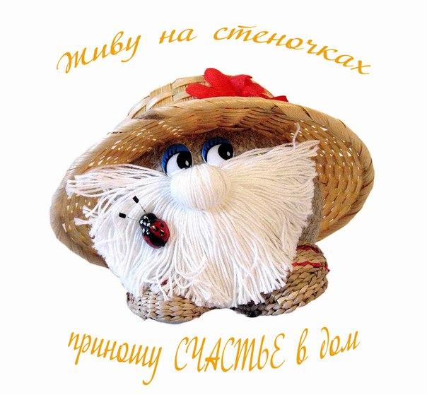 http://img0.liveinternet.ru/images/attach/c/6/92/572/92572380_Domovyonok__ZHivu_na_stenochkah__prinoshu_schaste_v_dom.jpg