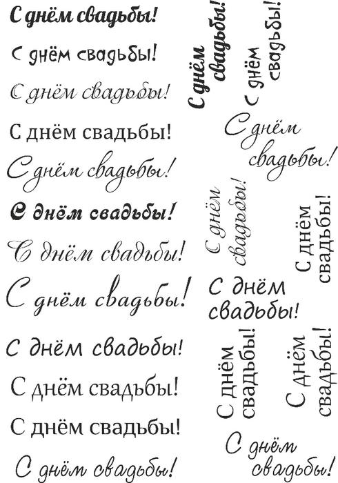 Скрапбукинг надписи на свадьбу