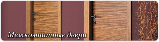 start_dveri_mezhkomnatnye (525x140, 23Kb)