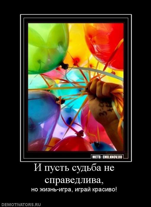 754297_i-pust-sudba-ne-spravedliva (510x696, 44Kb)