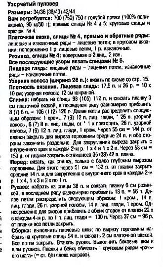 ымм1 (330x540, 113Kb)