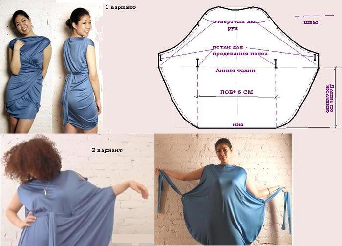 Еще одно платье-трансформер Отлично. Школа моды, декора и актуального рукоделия