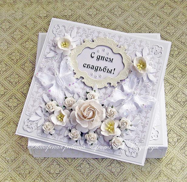 Красивые открытки с днем свадьбы своими руками