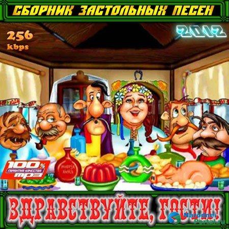 1332668905_450_zdravstvuyte_gosti__2012_ (450x450, 72Kb)