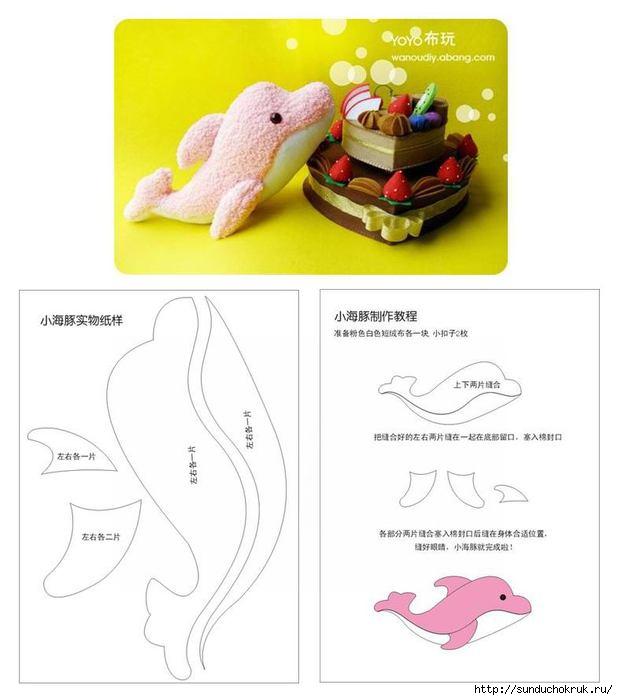 Игрушки своими руками выкройки дельфин