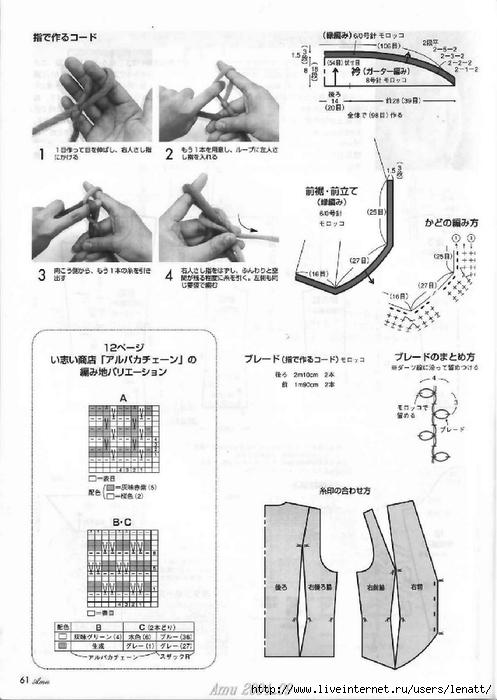 Amu 2004-09 (56) (497x700, 188Kb)