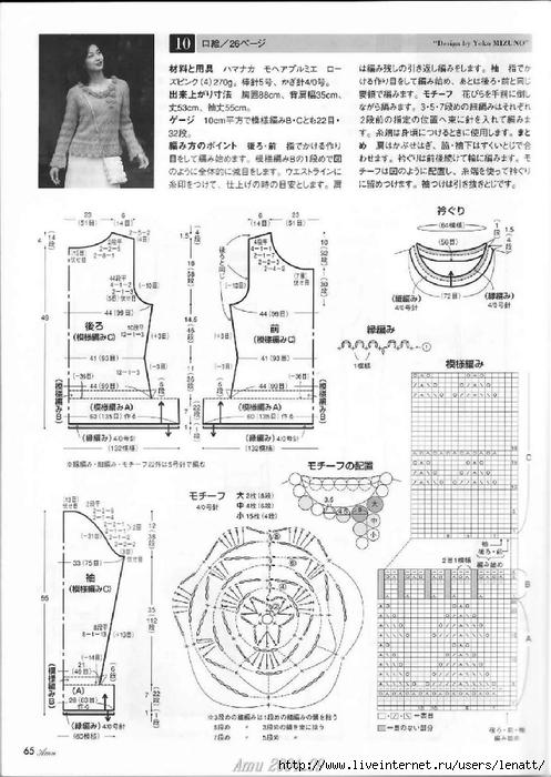 Amu 2004-09 (60) (497x700, 236Kb)