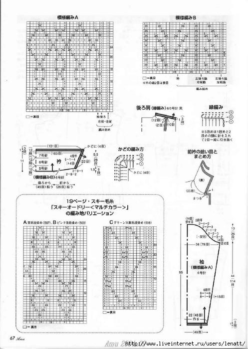 Amu 2004-09 (62) (497x700, 225Kb)