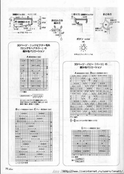 Amu 2004-09 (70) (498x700, 244Kb)